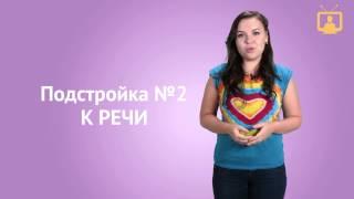 Искусство речи. Подстройка. / VideoForMe - видео уроки