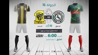 مباشر القناة الرياضية السعودية | الاتفاق VS الاتحاد (الجولة الـ16)
