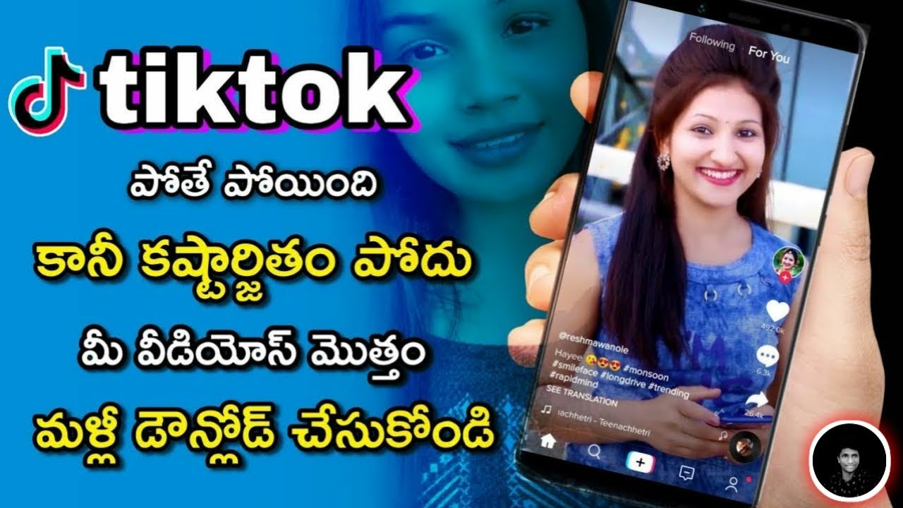 How to download tiktok video 2020 || android in Telugu || #srinivasatozchannel
