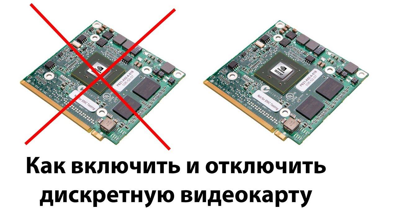 Как сделать видео карту фото 384