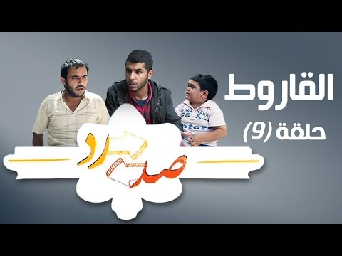صد رد ايش فيه يا حارة 2 - القاروط - Sud Rad