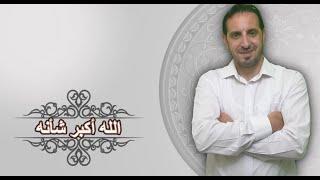 الله اكبر شأنه | محمد رفيق عيتاني