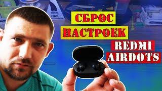 Как сбросить настройки наушников Redmi AirDots