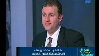 برنامج اموال مصرية   مع احمد الشارود وفقرة خاصة بأهم الأحداث الإقتصادية-16-1-2018