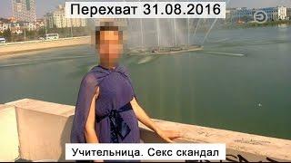 Перехват 31.08.2016 Учительница. Секс скандал