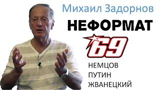 О Немцове, коррупции и пересадке головы. Михаил Задорнов. Неформат 69