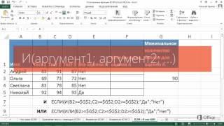 Использование функций И и ИЛИ с функцией ЕСЛИ в Excel