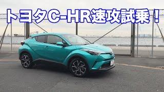 ついに登場したトヨタC-HR。既に約5万台の受注を誇るこのモデルに速攻...