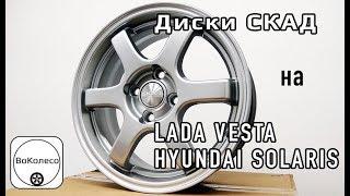 Диски СКАД на LADA VESTA, HYUNDAI SOLARIS /// Обзор