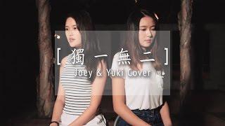 AGA 江海迦 x Gin Lee 李幸倪 -《獨一無二》- Joey Thye, Yuki Tung Cover [HBS Cover]
