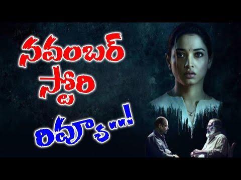 Download November Story Review | Tamannaah, Pasupathi | November Story Review Telugu | Hot Star