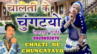 Chalti Ke Chungatayo Full Hd कुछ भी हो जाए ये गाना तो एक बार आपको सुनना ही पड़ेगा