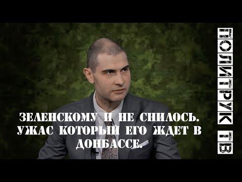 Зеленскому и не снилось.  Ужас который его ждет в Донбассе. #ЕвгенийШабаев (реальная история)