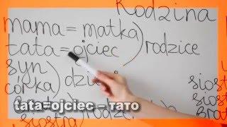 Польська - супер уроки!!! Сім'я. Онлайн школа Mandarin.(, 2016-03-14T19:20:16.000Z)