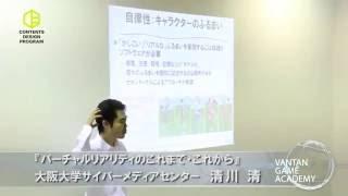 サムネイル:【バンタンゲームアカデミー】 VRのこれまでとこれから(4/6)
