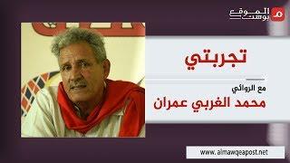 شاهد الروائي اليمني محمد الغربي عمران يتحدث عن تجربته الأدبية
