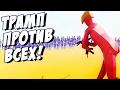 ТРАМП ПРОТИВ ЦЕЛОЙ АРМИИ! - Totally Accurate Battle Simulator