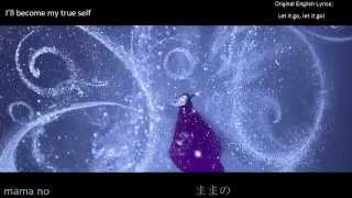 Frozen Let It Go - Japanese Lyrics Singalong + translation and original English