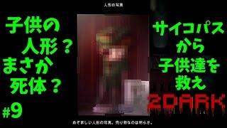 子供の人形?死体?!サイコパスから子供達を救え #9【ゲーム実況】2DARK ステルスADV thumbnail