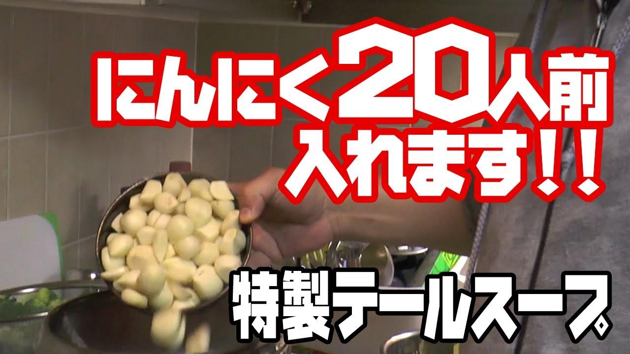 【クッキング前田】前田式テールスープの作り方