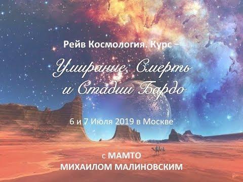 Рейв Космология  Открытая Общественная Школа Дизайн Человека с Мамто и Зарин