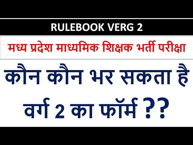 RULEBOOK VERG 2 B.Ed.    D. Ed.     ENGINEERING eligibility
