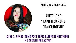 Ирина Орда Интенсив Таро и законы психологии День 3 03 07 2020г