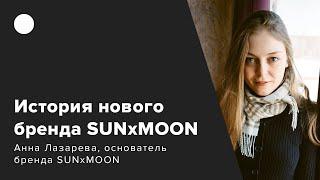 ИСТОРИИ НОВЫХ БРЕНДОВ: SUNxMOON
