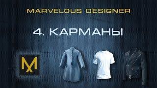 4. Карманы и пуговицы в Marvelous Designer   Курс дизайна в MD