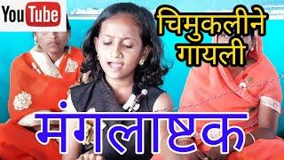 मंगलाष्टक, कु.वैष्णवी हुंडेकर, marriage song, mangalashtak, street singer, India