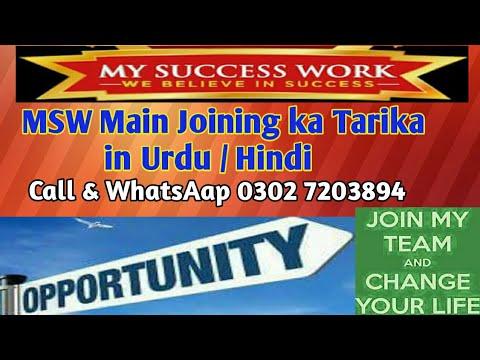 How we Create MSW My Success Work Account in Urdu / Hindi from Malik Zahid Awan  0302 7203894