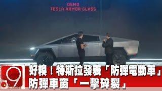 好糗!特斯拉發表「防彈電動車」 防彈車窗「一擊碎裂」《9點換日線》2019.11.26