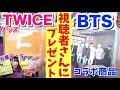 【韓国】TWICEグッズやBTSコラボ商品を視聴者さんにプレゼント!【ソウル旅行おみやげ】