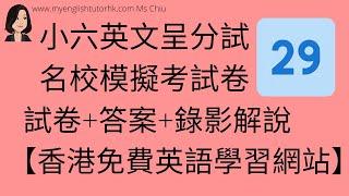 Publication Date: 2020-10-09 | Video Title: 香港灣仔活道聖若瑟小學模擬試卷 Level 6 模擬試卷 2