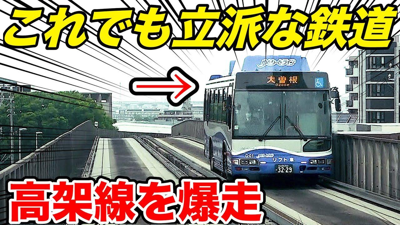 【レール付きバス】世界でも珍しいガイドウェイバス ゆとりーとラインに乗ってきた Guided Bus in Japan