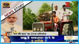 Watch : 31st episode of 'Mann Ki Baat' by PM Modi