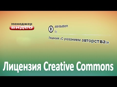видео: Лицензия creative commons | Правильное использование лицензии на видео