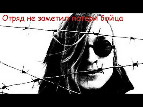 Клип Егор Летов - Отряд не заметил потери бойца