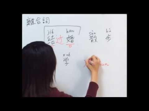 離合詞 Vol58中國語文法100本動畫ブレチャイな! - YouTube
