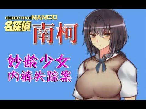 【花少北】妙龄少女内裤失踪案