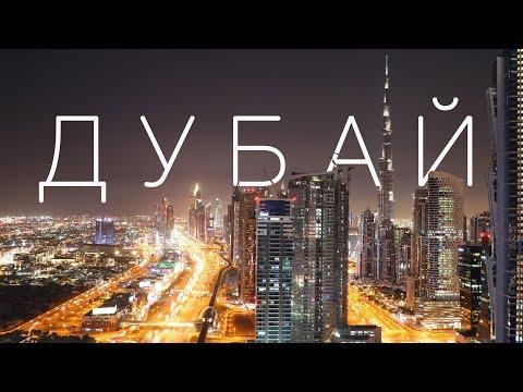 Дубай. Экскурсия по