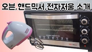 [몽브셰] 오븐,핸드믹서,전자저울 소개