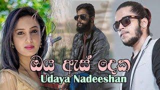 Oya As Deka - Udaya Nadeeshan Music Video (2019) | Sinhala New Songs | Sinhala New Music Video.mp3