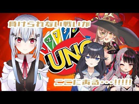 【UNO】激闘!!UNOコラボ・・・!!!【にじさんじ/葉加瀬冬雪】