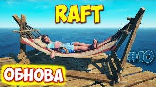 ОБНОВА В  ИГРЕ - Raft #10