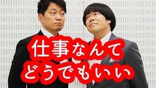 お笑いコンビ・雨あがり決死隊が、 23日に放送された フジテレビ系情報...
