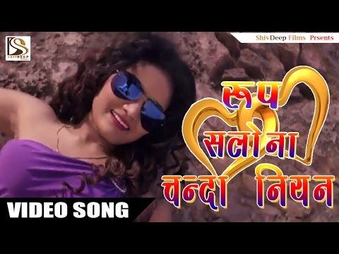 HD रूप सलोना चन्दा नियन - Roop Salona Chanda Niyan || New Bhojpuri Song Love Song || Deep Prajapati