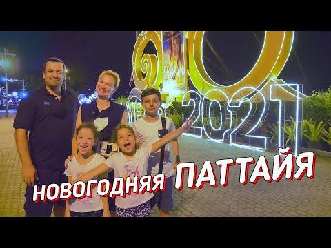 Новогодняя Паттайя 2021