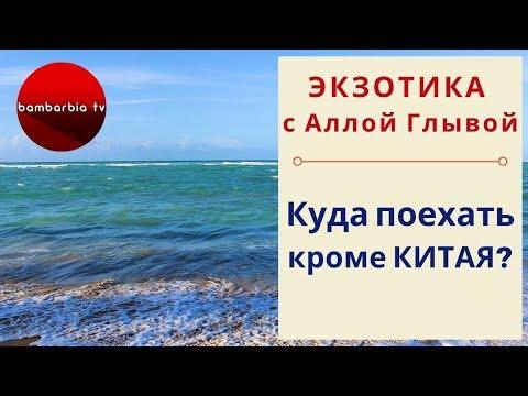Отмена рейсов в КИТАЙ и на КУБУ - куда ехать? ТОП стран | ЭКЗОТИКА КАК ОНА ЕСТЬ