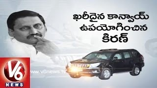 Gambar cover Ex CM Kiran Owns The Costliest Convoy In India || Now Kiran Reddy's Security Downgraded